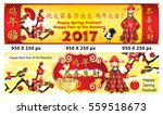 banners for the year of the... | Shutterstock . vector #559518673