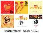 chinese cards happy new 2017... | Shutterstock .eps vector #561078067