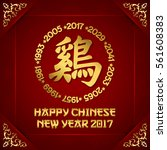 gold happy chinese new year... | Shutterstock .eps vector #561608383