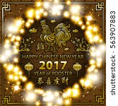 gold calligraphy 2017. gold... | Shutterstock .eps vector #563907883