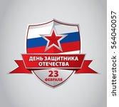 23 february. russian... | Shutterstock .eps vector #564040057