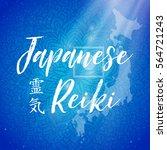 sacred geometry. reiki symbol.... | Shutterstock .eps vector #564721243
