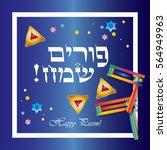 happy purim greeting card.... | Shutterstock .eps vector #564949963
