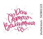 valentine's day. trend... | Shutterstock .eps vector #565801123