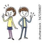 boys and girls  | Shutterstock .eps vector #567250807