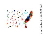 colorful feather with arabic...   Shutterstock .eps vector #567362563