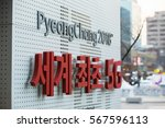 seoul  south korea   january ... | Shutterstock . vector #567596113