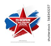 defender of the fatherland day... | Shutterstock .eps vector #568343257