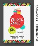 super sale flyer  banner ... | Shutterstock .eps vector #569094913