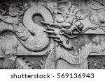 Ancient Stone Dragons Wall...