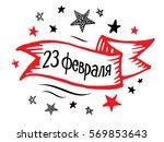 russian translation 23 february....   Shutterstock .eps vector #569853643