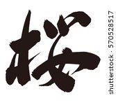 japanese calligraphy  sakura ... | Shutterstock .eps vector #570528517
