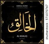 al khaliq  the creator . asmaul ...
