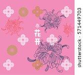 asian pattern. japanese element....   Shutterstock .eps vector #571449703