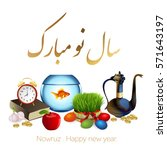 set for nowruz holiday. iranian ... | Shutterstock .eps vector #571643197