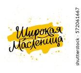 wide maslenitsa. pancake week.... | Shutterstock . vector #572061667
