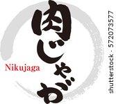 japanese calligraphy  nikujaga .... | Shutterstock .eps vector #572073577