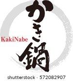 japanese calligraphy  kakinabe .... | Shutterstock .eps vector #572082907