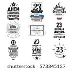 typography for 23 february.... | Shutterstock .eps vector #573345127