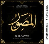 al musawwir  the fashioner  the ... | Shutterstock .eps vector #573481807