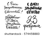 wish you happy day of defender ... | Shutterstock .eps vector #574458883