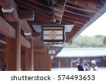 Stock photo meiji jingu is a shinto shrine shinto is called japan s ancient original religion and it is 574493653