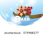 may 9 victory day. translation... | Shutterstock .eps vector #575988277