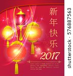 chinese new year red background ... | Shutterstock .eps vector #576887563