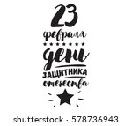 typography for 23 february.... | Shutterstock .eps vector #578736943