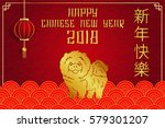 happy chinese new year 2018... | Shutterstock .eps vector #579301207