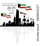 kuwait national day celebration ... | Shutterstock .eps vector #580853227