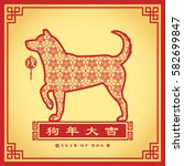 2018 year of dog. chinese new... | Shutterstock .eps vector #582699847