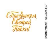 happy easter russian... | Shutterstock .eps vector #582826117