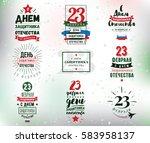 typography for 23 february.... | Shutterstock .eps vector #583958137
