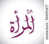 arabic calligraphy of happy... | Shutterstock .eps vector #584091877