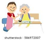 elderly care | Shutterstock .eps vector #586972007