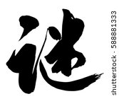 chinese calligraphy isolated on ... | Shutterstock .eps vector #588881333