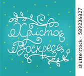 russian greeting card. text is... | Shutterstock .eps vector #589236827