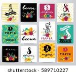 vector happy women's day... | Shutterstock .eps vector #589710227