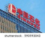beijing  china  january 29 ... | Shutterstock . vector #590593043