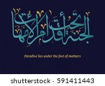 arabic calligraphy for a famous ... | Shutterstock .eps vector #591411443