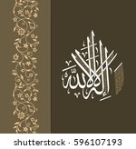 vector of arabic term  ... | Shutterstock .eps vector #596107193