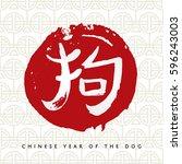 chinese zodiac. happy new 2018... | Shutterstock .eps vector #596243003