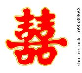 vector chinese double happiness ... | Shutterstock .eps vector #598530863
