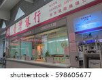 Small photo of KAOHSIUNG TAIWAN - DECEMBER 16, 2016: Bank of Taiwan at Kaohsiung International Airport. Bank of Taiwan is a bank headquartered in Taipei administered and owned by the Executive Yuan of Taiwan.