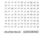 99 name of god of islam   allah ... | Shutterstock .eps vector #600038483