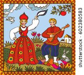 russian folk vector background... | Shutterstock .eps vector #602380583