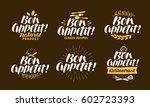 bon appetit  lettering.... | Shutterstock .eps vector #602723393