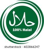 sticker  halal | Shutterstock .eps vector #602866247
