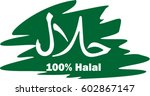 halal | Shutterstock .eps vector #602867147